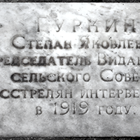 Табличка на памятнике Гуркину в Виданах - фото №1