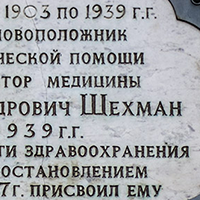 Мемориальная доска Шехмана