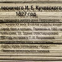Табличка на доме Кучевского