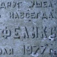 Памятная табличка №2 на Кеняйкоски