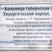Табличка на бывшем хирургическом корпусе