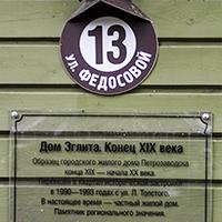 Табличка на доме Эглита в Старом городе