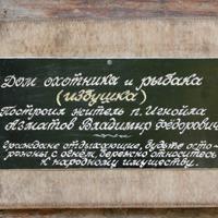 Табличка над дверью дома охотника и рыбака (верхняя Шуя) - фото №1