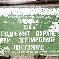 Табличка на часовне Иоанна Богослова в Котчуре