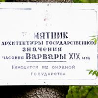 Табличка на часовне Варвары Великомученицы в Коккойле
