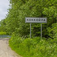 Въезд в Коккойлу