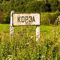 Корза, фото №2