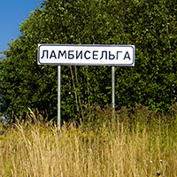 Ламбисельга, фото №1