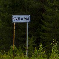Кудама, фото №1