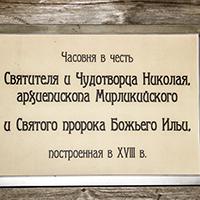 Табличка на часовне в Чуйнаволоке