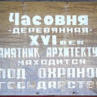 Табличка на часовне Духа Святого Сошествия в Ахпойле - фото №1