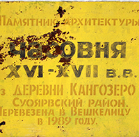 Табличка на часовне Георгия Победоносца в Вешкелице - фото №1