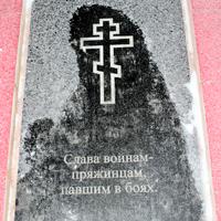 Мемориальная плита №1 в честь воинов-пряжинцев, погибших в боях
