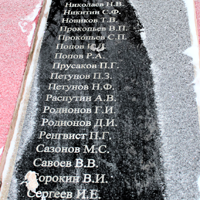 Мемориальная плита №5 в честь воинов-пряжинцев, погибших в боях